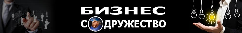 Бизнес содружество