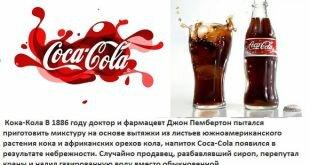 Изобретение кока – колы